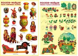 ПЛ Полхов-Майдан, орнаменты и изделия. (2 плаката)