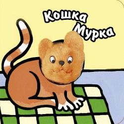 Книги с пальчиковыми куклами. Кошка Мурка Бурмистрова Л., Мороз В.