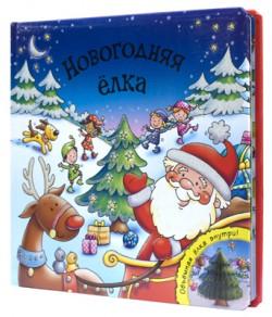 Zakazat.ru: Новогодняя елка. (Пышная елка на каждой странице)