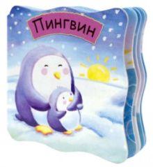Малютки. Пингвин