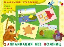 МХ Аппликация без ножниц. Художественный альбом для занятий с детьми 3-5 лет