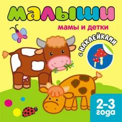 Бутенко К. Книжка с наклейками для самых маленьких. Мамы и детки детские наклейки мозаика синтез книжка с наклейками для самых маленьких мамы и детки
