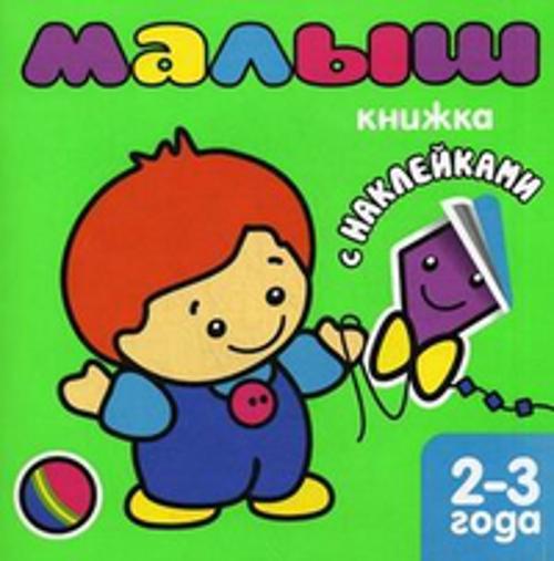 Книжка с наклейками для самых маленьких. Малыш Бурмистрова Л.
