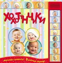 Хохотунчики (смех 8-и малышей)