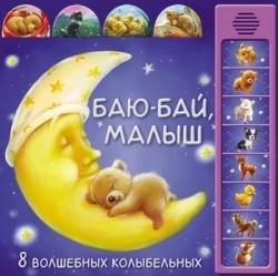Минишева Т. - Баю-бай, малыш (8 волшебных колыбельных) обложка книги