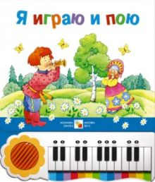 Я играю и пою (с пианино)