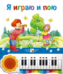 Краснушкина Е. - Я играю и пою (с пианино) обложка книги