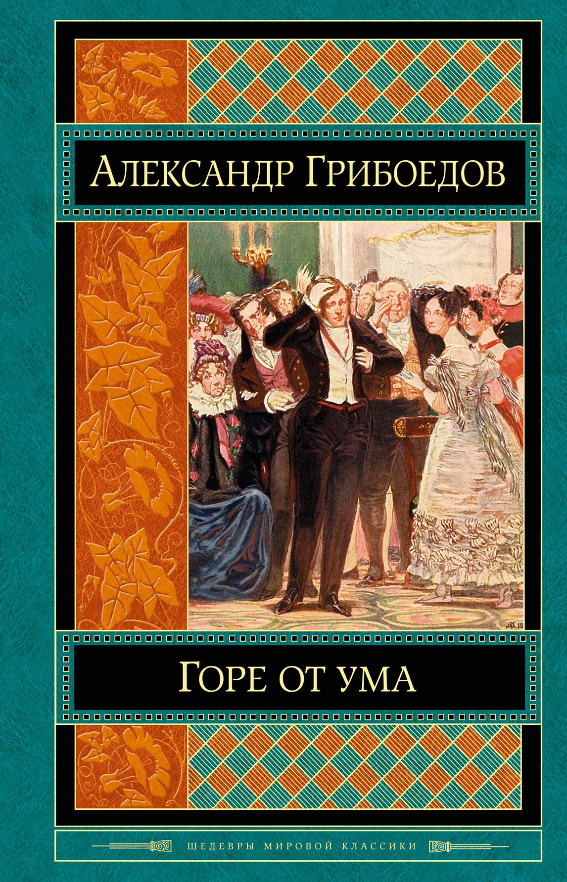 Александр Грибоедов Горе от ума александр блок драматические произведения