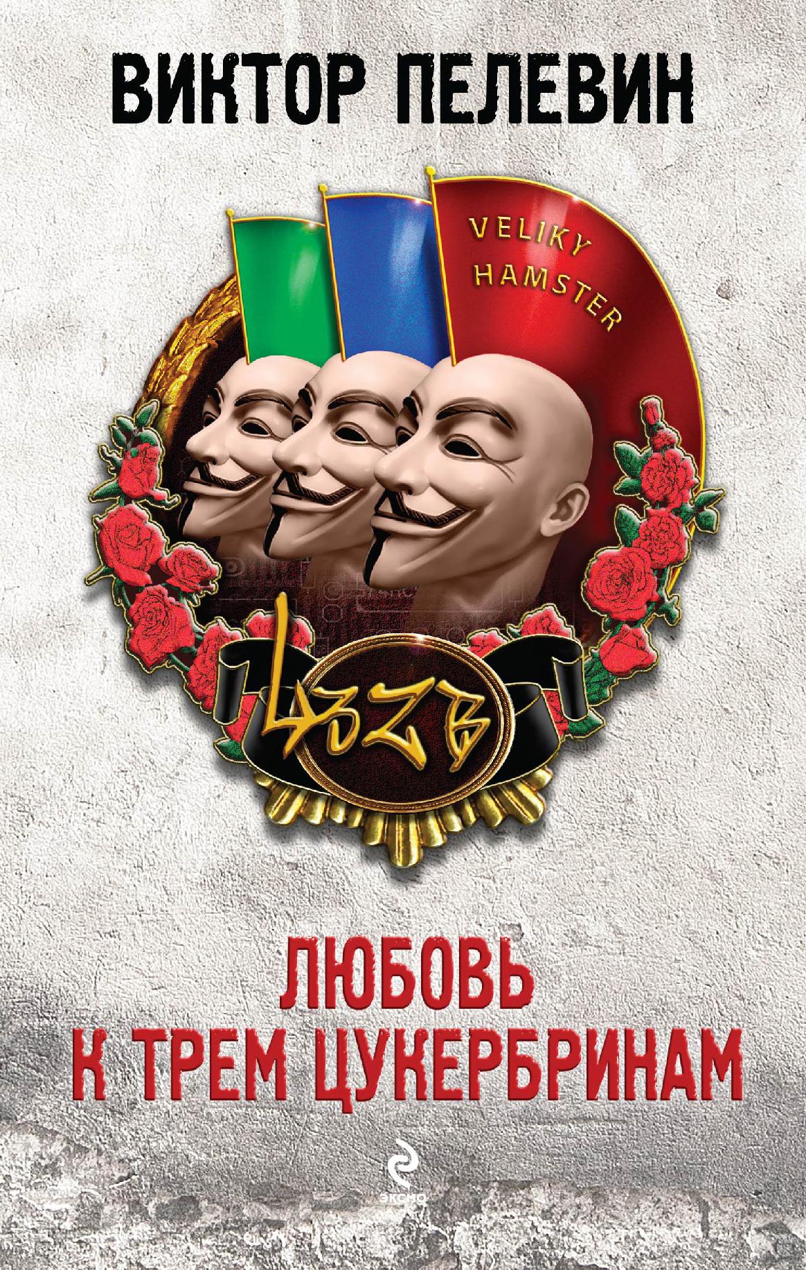 Виктор Пелевин Любовь к трем цукербринам художественные книги росмэн итальянские сказки любовь к трем апельсинам