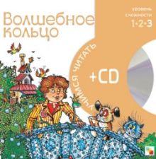 Учимся читать. Волшебное кольцо (книга + CD)