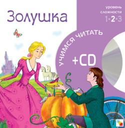 Учимся читать. Золушка (книга + CD)