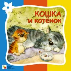 Стихи про животных. Кошка и котенок Елена Гатальская