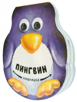 Неваляшки. Пингвин Магай Н.
