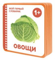 Мой первый словарик. Овощи (EVA)
