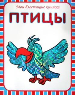 Мои блестящие книжки. Птицы Бутенко К.