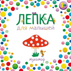 Вилюнова В. - Лепка для малышей. Мухомор обложка книги