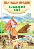 Как наши предки выращивали хлеб