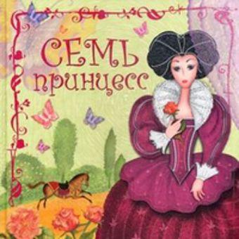 Семь принцесс Колдина Д. Н.