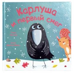 Карлуша и первый снег Дарья Дорофеева