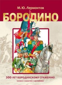 Бородино. Книга с плакатом и наклейками