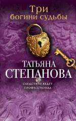 Степанова Т.Ю. - Три богини судьбы обложка книги