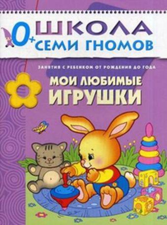 ШСГ Первый год обучения. Мои любимые игрушки. Дарья Денисова
