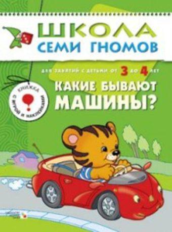 ШСГ Четвертый год обучения. Какие бывают машины?. Дарья Денисова