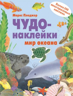 Морис Пледжер - Чудо-наклейки. New. Мир океана обложка книги