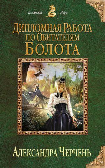 Черчень А. - Дипломная работа по обитателям болота обложка книги