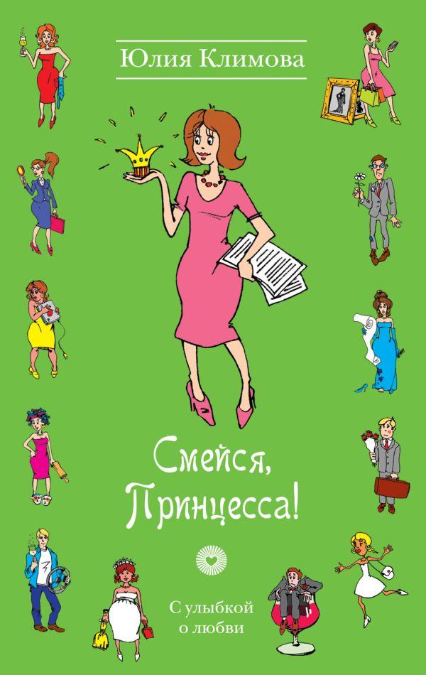 Смейся, Принцесса! Климова Ю.В.