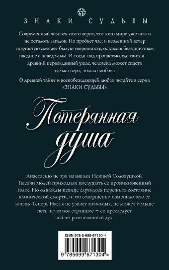Потерянная душа Ефимова М.В.
