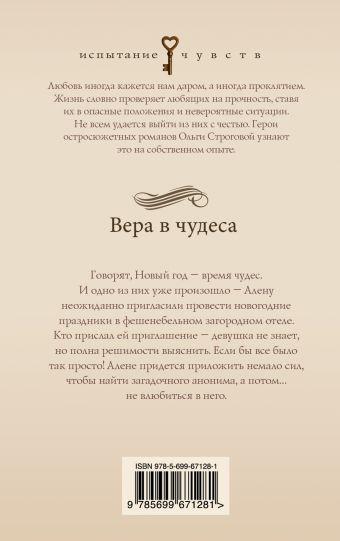 Вера в чудеса Строгова О.