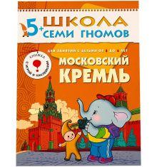 ШСГ Шестой год обучения. Московский кремль.