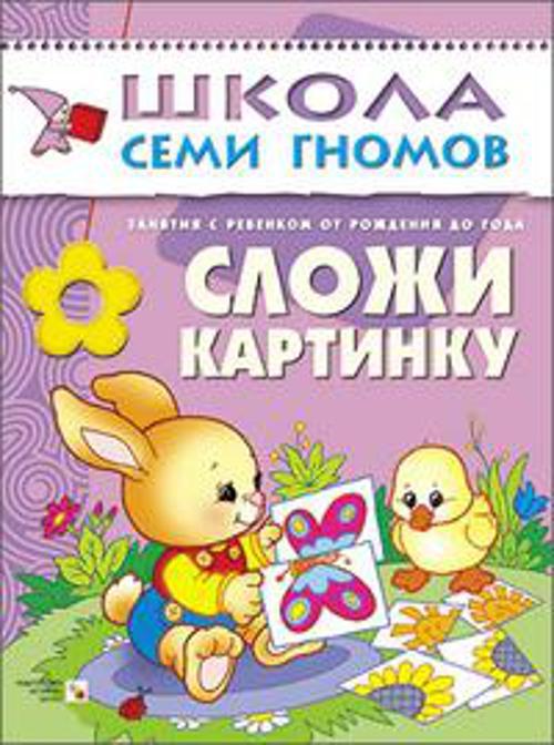 ШСГ Первый год обучения. Сложи картинку. Дарья Денисова