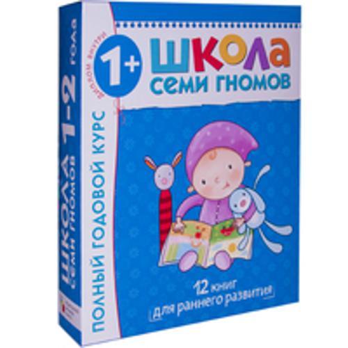Школа Семи Гномов 1-2 года. Полный годовой курс (12 книг с картонной вкладкой). Дарья Денисова