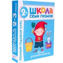 Школа Семи Гномов 2-3 года. Полный годовой курс (12 книг с картонной вкладкой).