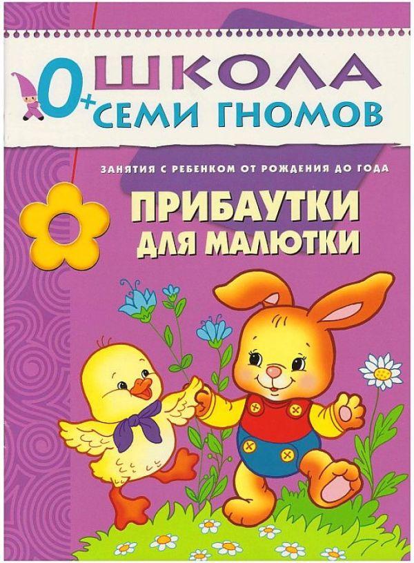 ШСГ Первый год обучения. Прибаутки для малютки. Дарья Денисова