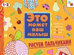 ЭМВМ Рисуем пальчиками. Художественный альбом для занятий с детьми 1-3 лет. Янушко Е. А.