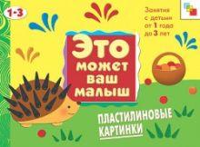 ЭМВМ Пластилиновые картинки . Художественный альбом для занятий с детьми 1-3 лет.