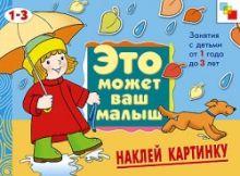 ЭМВМ Наклей картинку . Художественный альбом для занятий с детьми 1-3 лет.