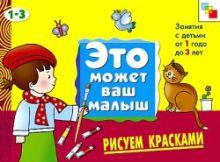 ЭМВМ Рисуем красками . Художественный альбом для занятий с детьми 1-3 лет.