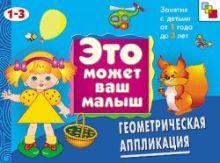 ЭМВМ Геометрическая аппликация. Художественный альбом для занятий с детьми 1-3 лет.