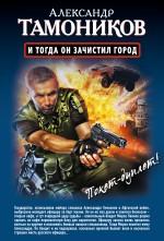И тогда он зачистил город. Стратегический резерв Тамоников А.А.