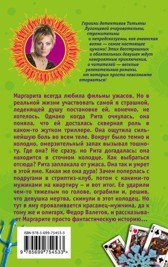 Рейтинг холостяков, или Принц для снежной бабы Луганцева Т.И.
