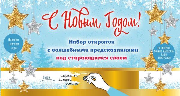 С Новым годом! Набор открыток с волшебными предсказаниями под стирающимся слоем набор открыток с новым годом с волшебными предсказаниями
