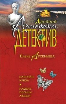Бабочки Креза. Камень богини любви