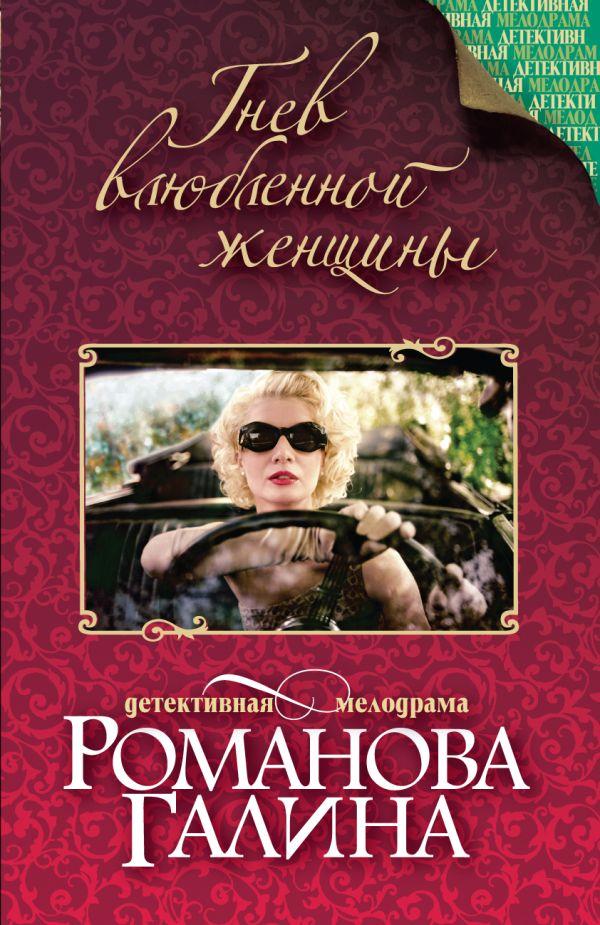 Гнев влюбленной женщины Романова Г.В.
