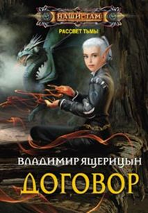 Ящерицын В.В. - Договор: роман. Ящерицын В.В. обложка книги