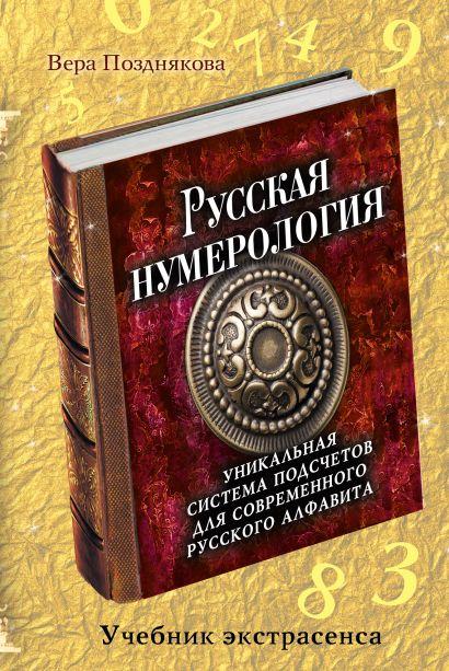 Русская нумерология: уникальная система подсчетов для современного русского алфавита - фото 1