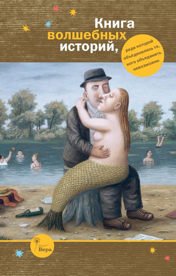 Книга волшебных историй
